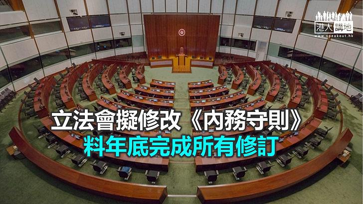 【焦點新聞】議事規則委員會會議通過修訂《內務守則》方向