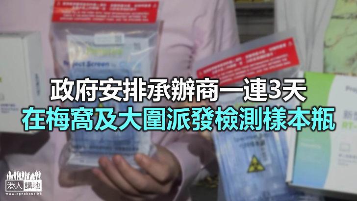 【焦點新聞】承辦商今起將在梅窩及大圍設點 便利市民作病毒檢測