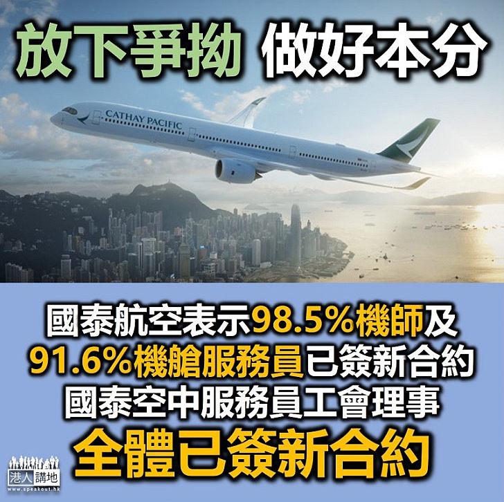 【咁咪好囉】國泰稱98.5%機師、91.6%機艙服務員已簽新合約