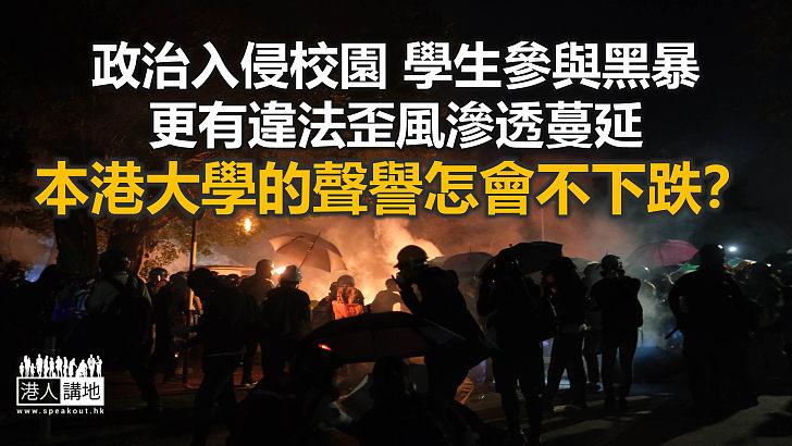 【鐵筆錚錚】黑暴蠶食本港大學聲譽?