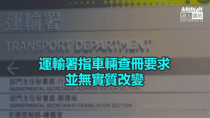 運輸署指車輛查冊要求並無實質改變