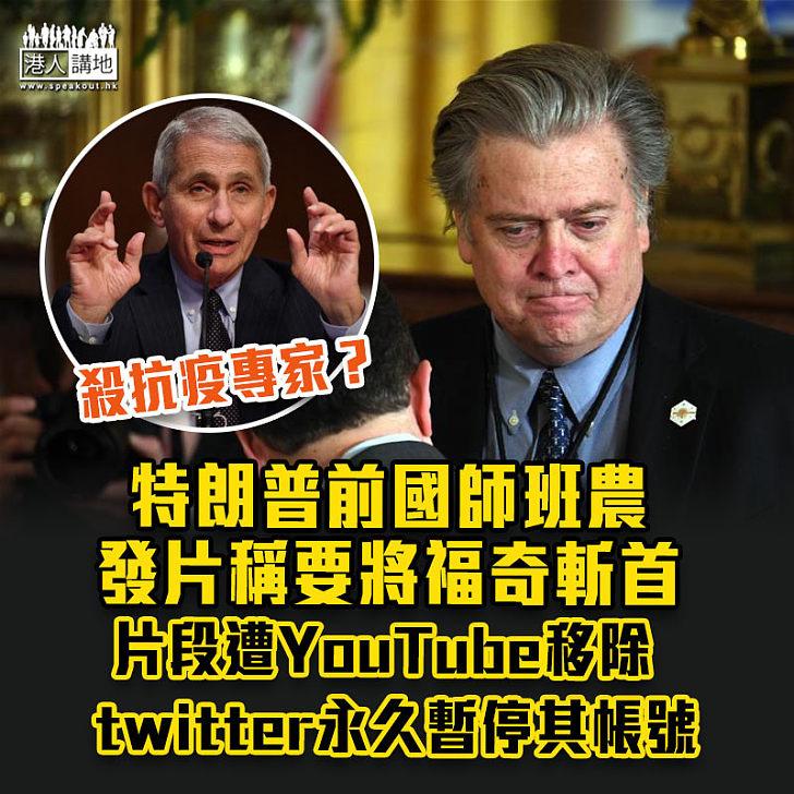 【散播仇恨】前白宮首席策略師發片稱要將福奇斬首 遭twitter永久暫停帳號