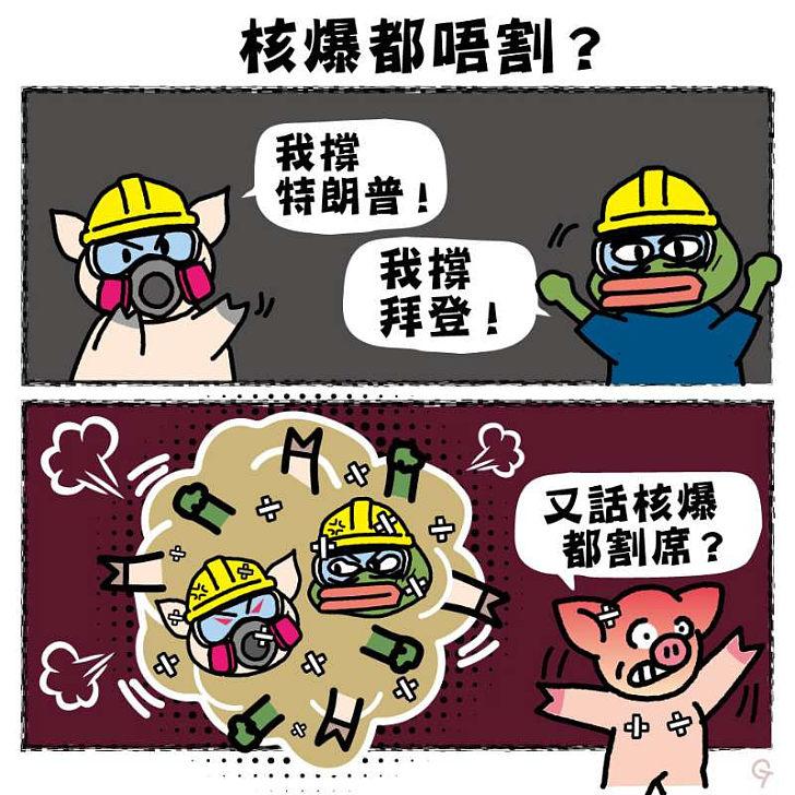 【今日網圖】核爆都唔割?