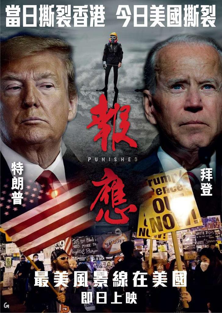 【今日網圖】當日撕裂香港 今日美國撕裂