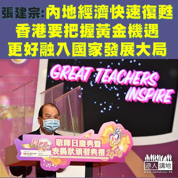 【融入國家發展】政務司司長張建宗指,內地經濟快速復甦、決心擴大開放,香港要把握好此黃金機遇,融入國家發展大局。
