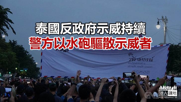 【焦點新聞】泰國反政府示威持續 示威者要求改革君主制