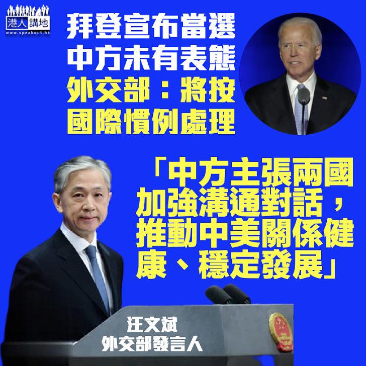 【首度回應】拜登宣布當選後中方未表態 外交部:將按照國際慣例處理