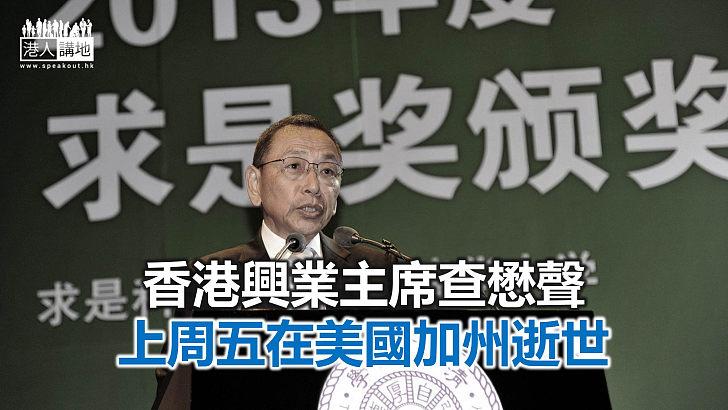 【焦點新聞】林鄭月娥對查懋聲的辭世深感哀痛