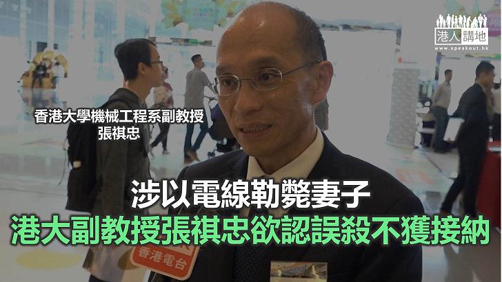 【焦點新聞】港大副教授涉殺妻案 控方指張祺忠欠妻達670萬元