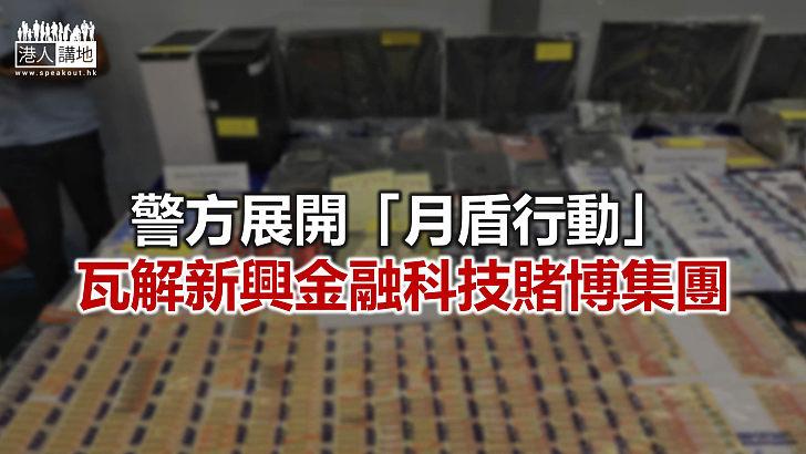【焦點新聞】一個犯罪集團以海外賭博網站虛擬戶口洗黑錢