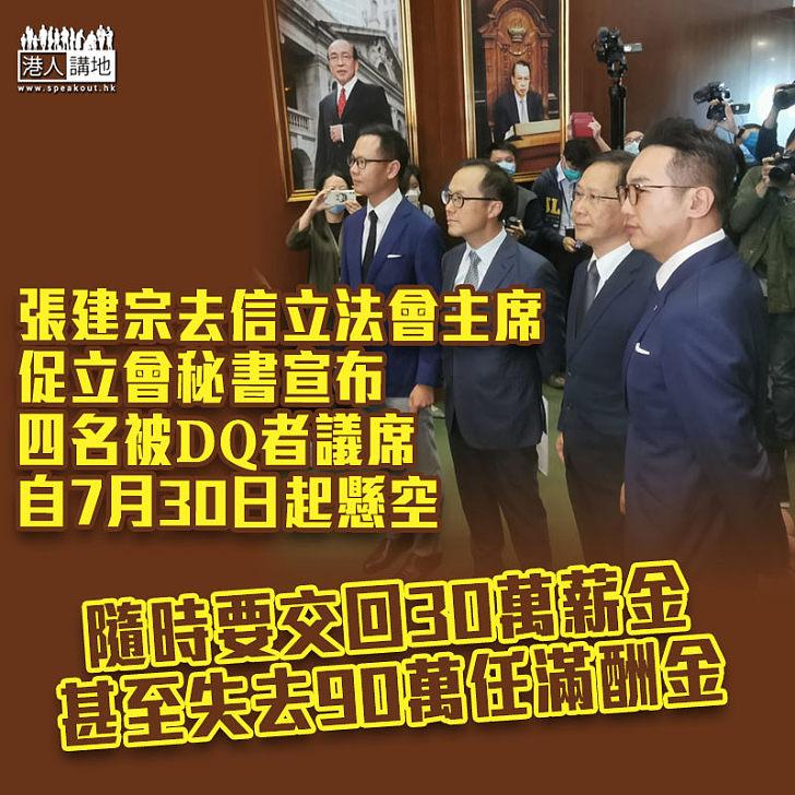 【DQ四人】政務司司長去信立法會主席、促立會秘書宣布四名被DQ者議席自7月30日起懸空