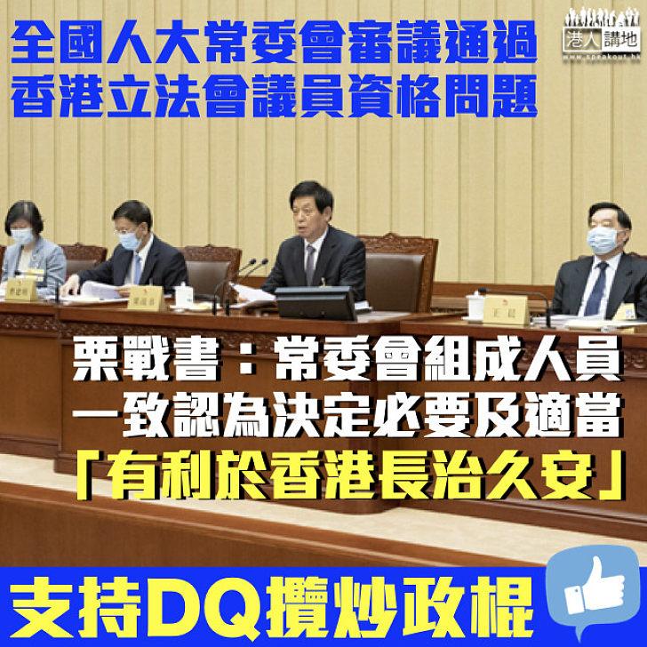 【DQ議員】栗戰書:人大常委會決定是必要和適當、有利於維護國家安全及香港長治久安