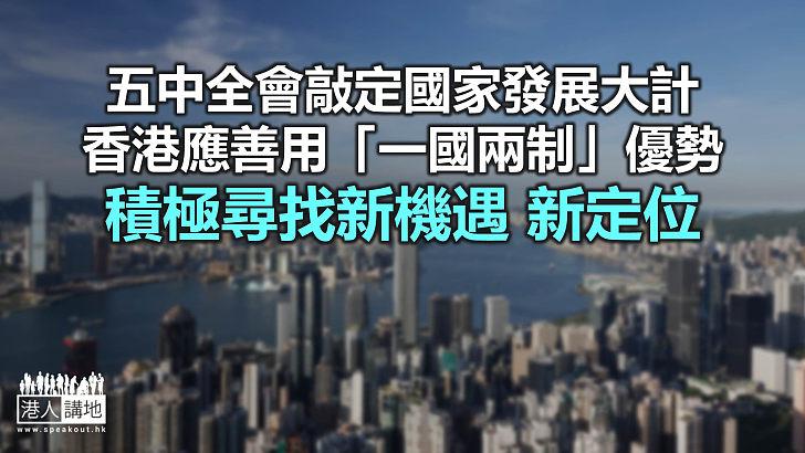 【鐵筆錚錚】維護香港穩定 融入國家發展