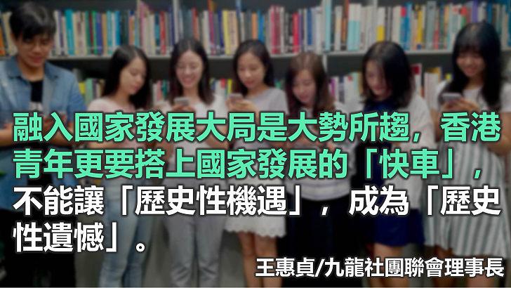 把握「十四五」新機遇 香港須做好「雙落實」