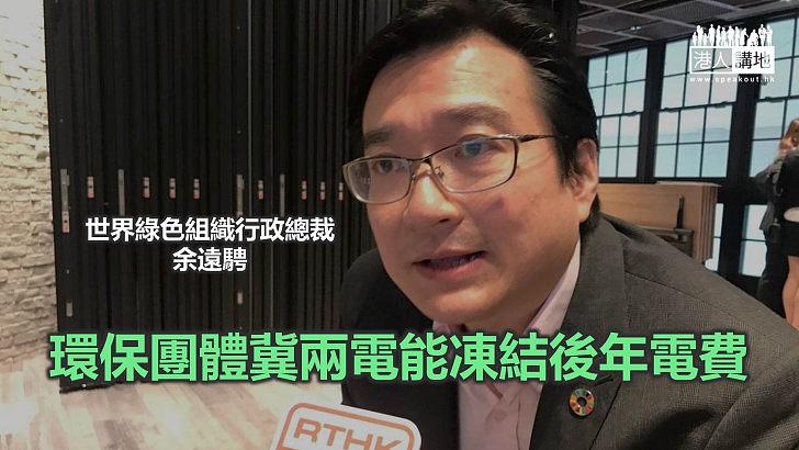 【焦點新聞】中電及港燈宣布2021年凍結電費