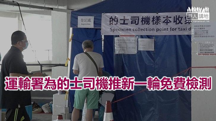 【焦點新聞】運輸署轉介5宗懷疑染疫個案 其中4宗涉及的士司機