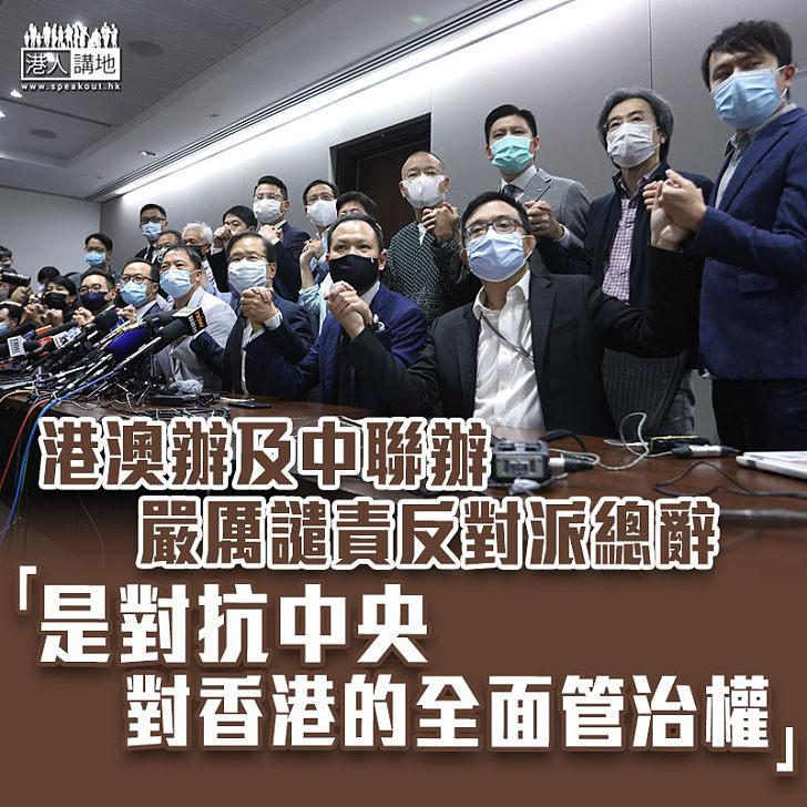 【嚴厲譴責】港澳辦及中聯辦嚴厲譴責反對派總辭 形容是對抗中央對香港的全面管治權
