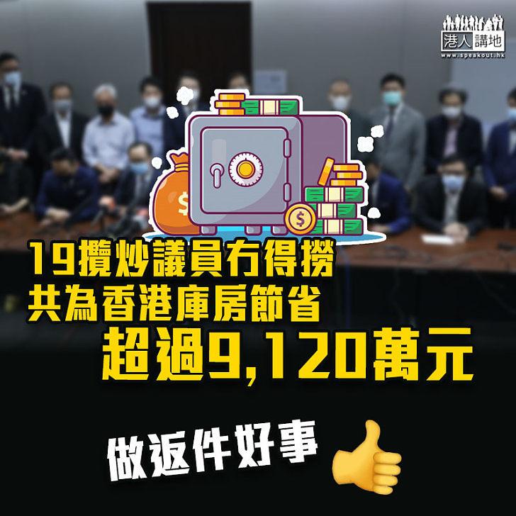 【同你計數】19名攬炒派「冇得撈」可以為香港庫房省下超過9,000萬