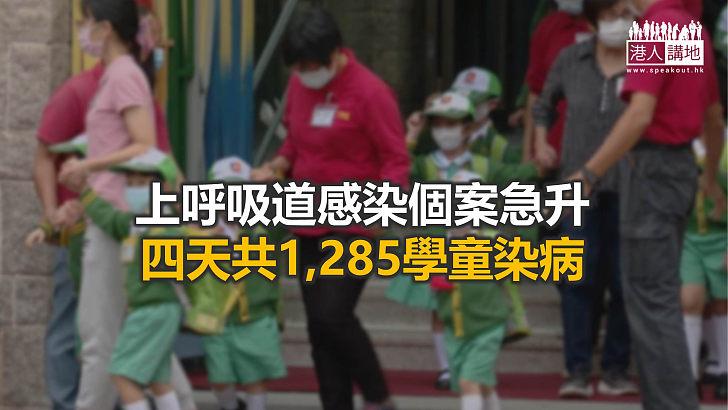 【焦點新聞】10月底至今累計129學校及院舍爆發上呼吸道感染