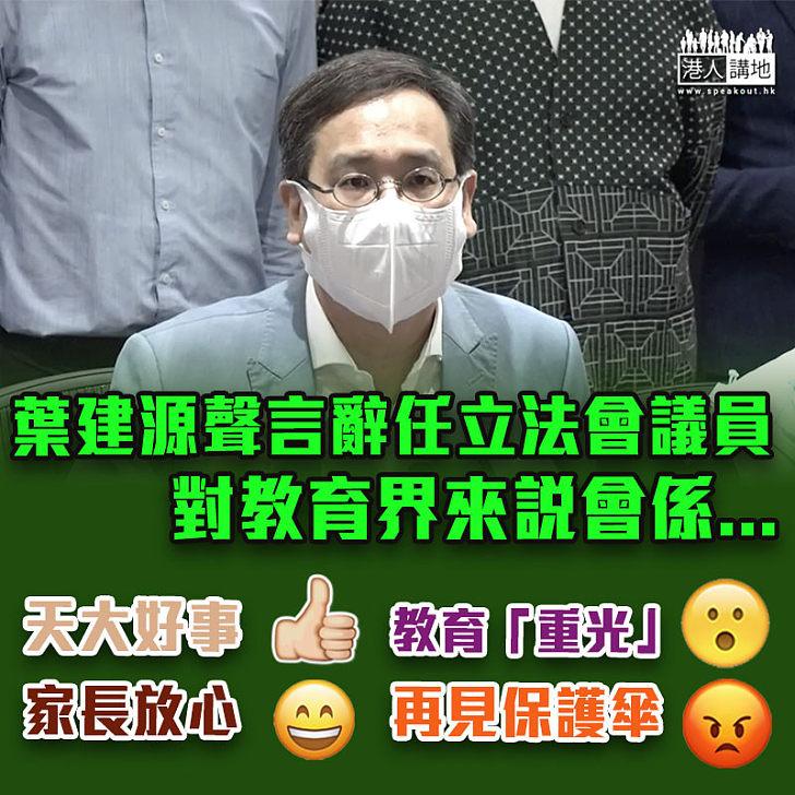 【欠缺承擔】葉建源聲言辭任立法會議員 教界批棄業界利益