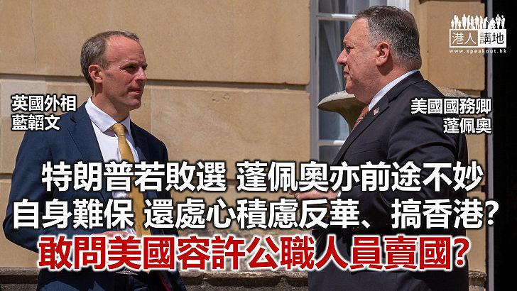 【諸行無常】蓬佩奧「自身難保」 還要插手香港?