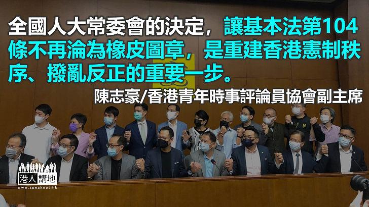 人大決定乃重建香港憲制秩序重要一步