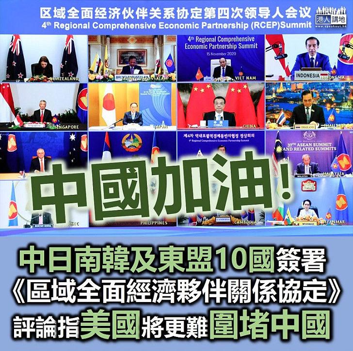 【突破圍堵】中日南韓及東盟10國簽署《區域全面經濟夥伴關係協定》 評論指美國將更難圍堵中國