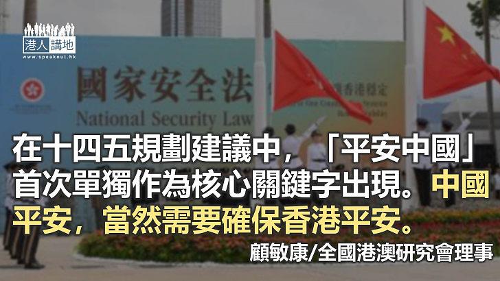 平安中國與平安香港