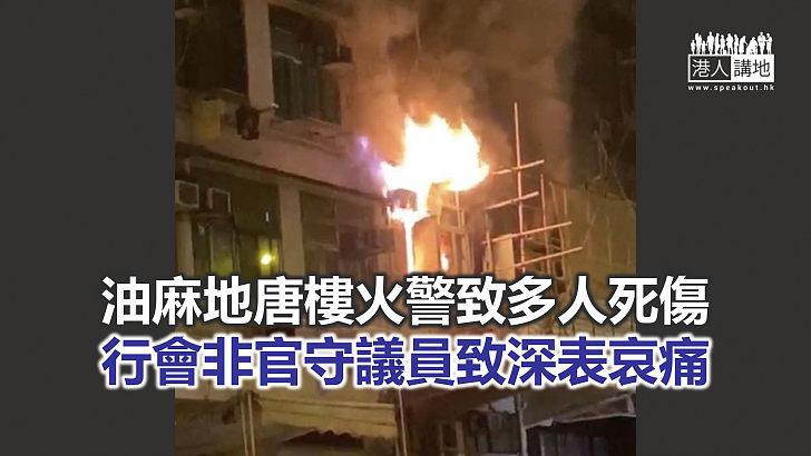 【焦點新聞】油麻地廣東道唐樓火警 消息指最少7死11傷