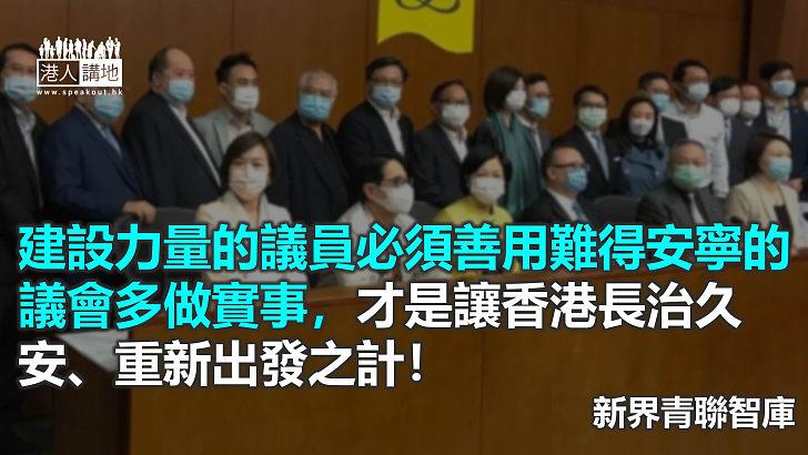 善用「人大決定」的機遇 團結促進香港重回正軌