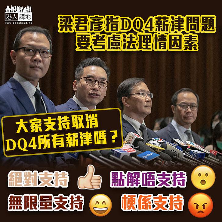 【DQ攬炒派】回應DQ4議員薪津問題 梁君彥:會考慮法理情因素