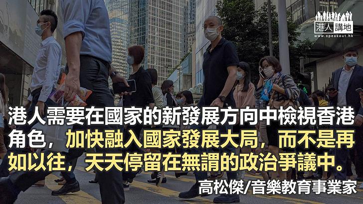 港青要切實學習五中全會精神 放下成見融入國家發展大局