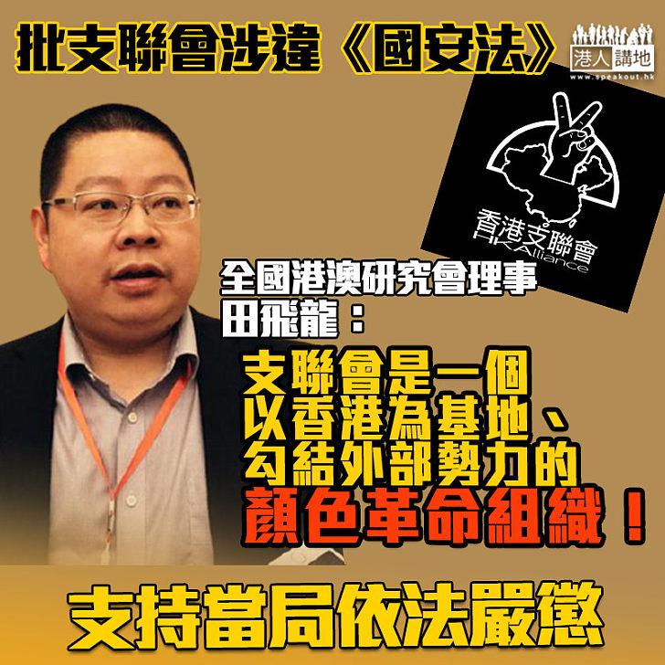 【支持嚴懲】內地法律學者田飛龍:支聯會是顏色革命組織、涉違《港區國安法》