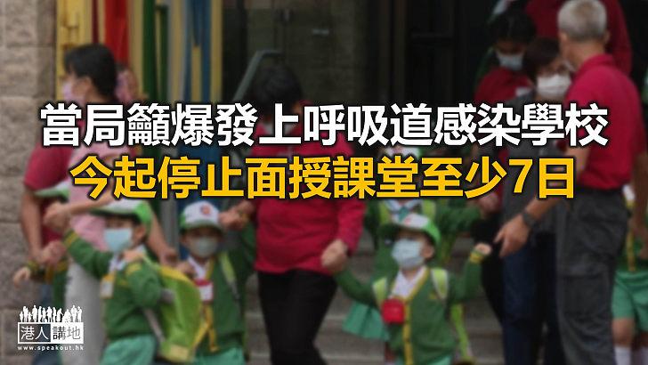 【焦點新聞】衞生防護中心為爆發上呼吸道感染的學校提供病毒檢測