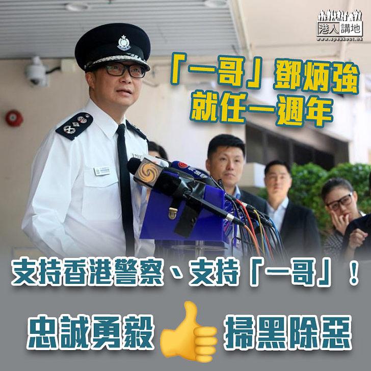 【忠誠勇毅】鄧炳強上任一周年 止暴制亂見成效