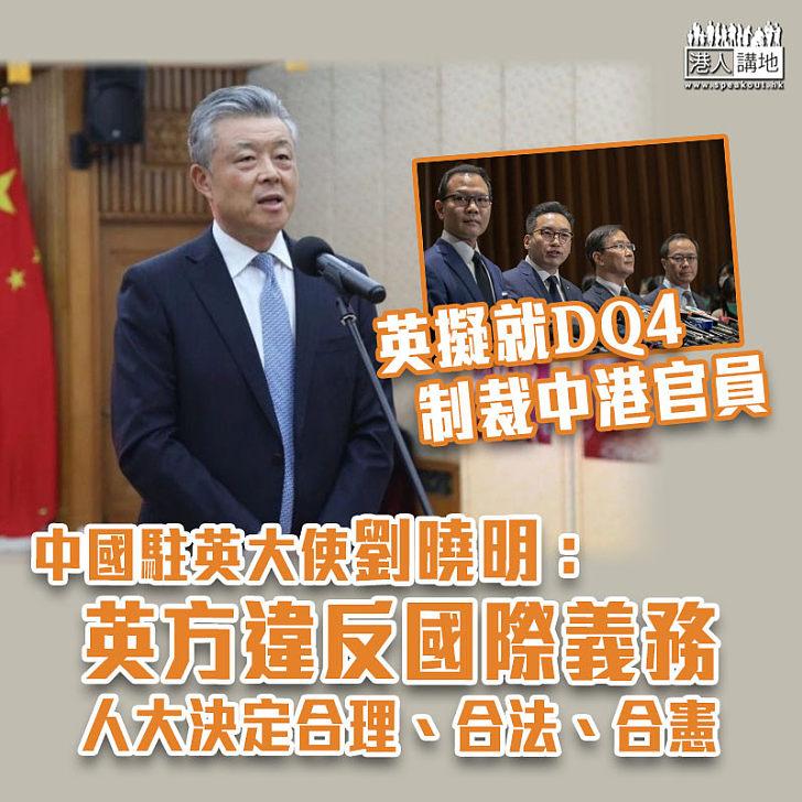 【中英關係】英擬就DQ4制裁中港官員 中國駐英大使劉曉明批評違反國際義務