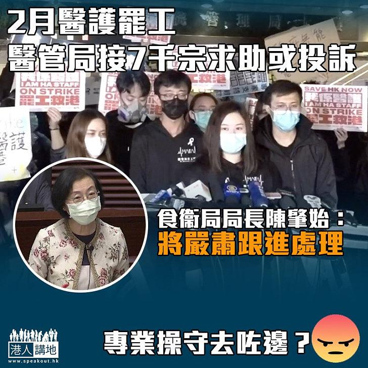 【專業失德】2月醫護罷工 醫管局接7千宗求助或投訴