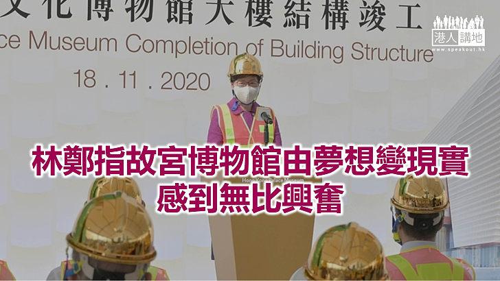 【焦點新聞】西九故宮博物館大樓結構竣工 預計2022年中開館