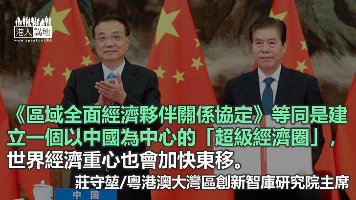 把握發財大機遇 香港力爭加入RCEP