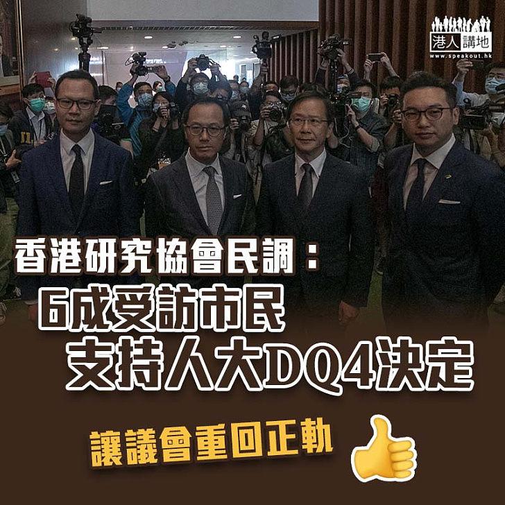 【民心所向】民調:6成受訪市民支持人大DQ4決定 53%撐擴展至香港所有公職人員