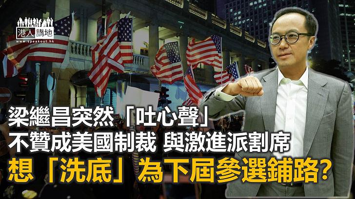 原來梁繼昌也是「愛國」的?