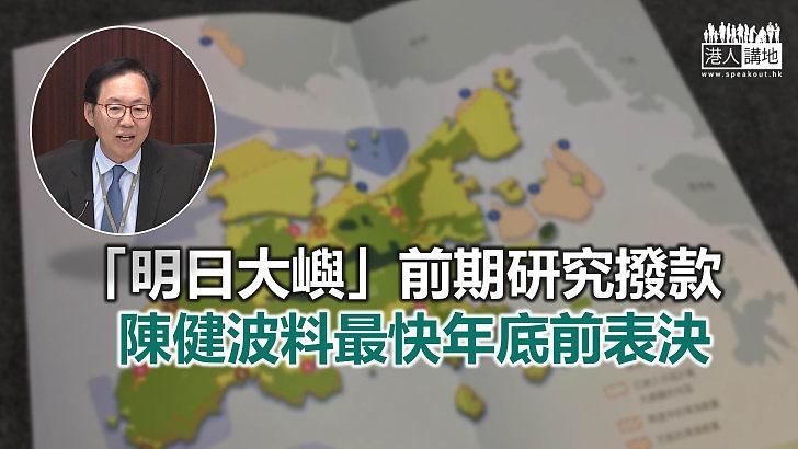 【焦點新聞】陳建波指泛民總辭後 財委會審議速度一定較以往快