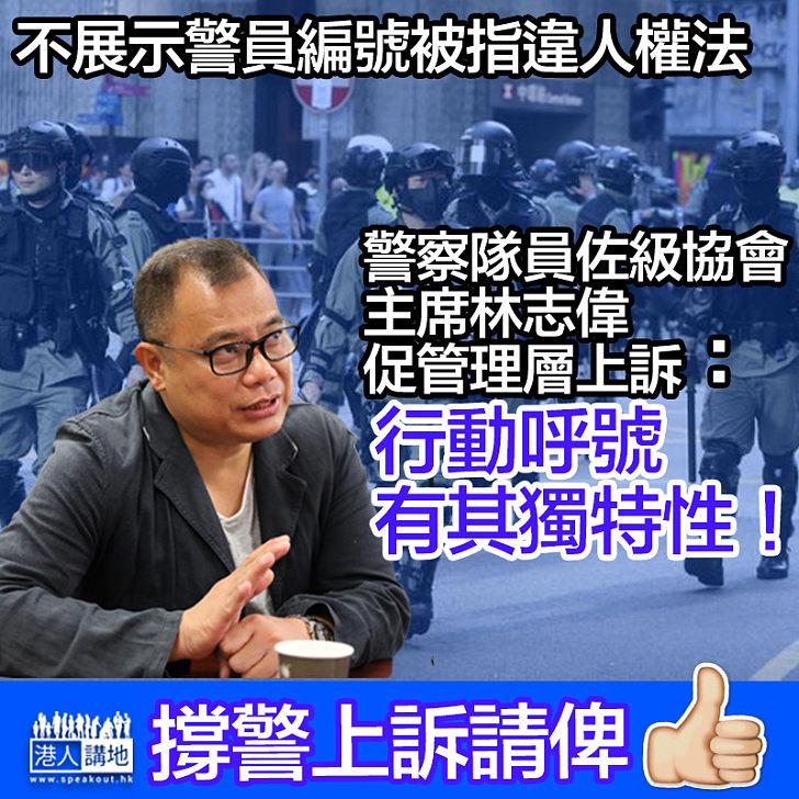 【爭議裁決】法院指不展示警員編號違人權法 警察隊員佐級協會促管理層上訴:行動呼號有其獨特性