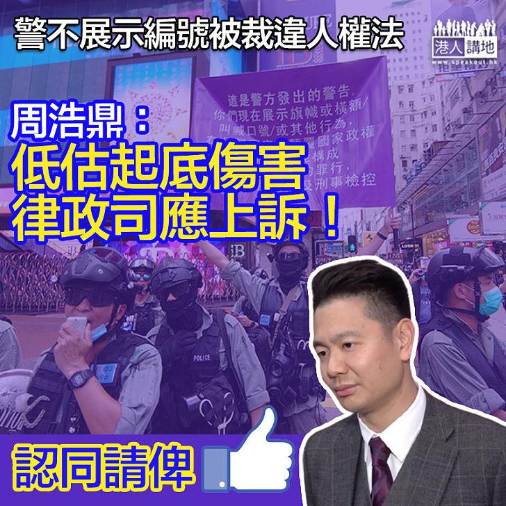 【判決惹爭議】警不展示編號被裁違人權法 周浩鼎:低估起底傷害、律政司應上訴!