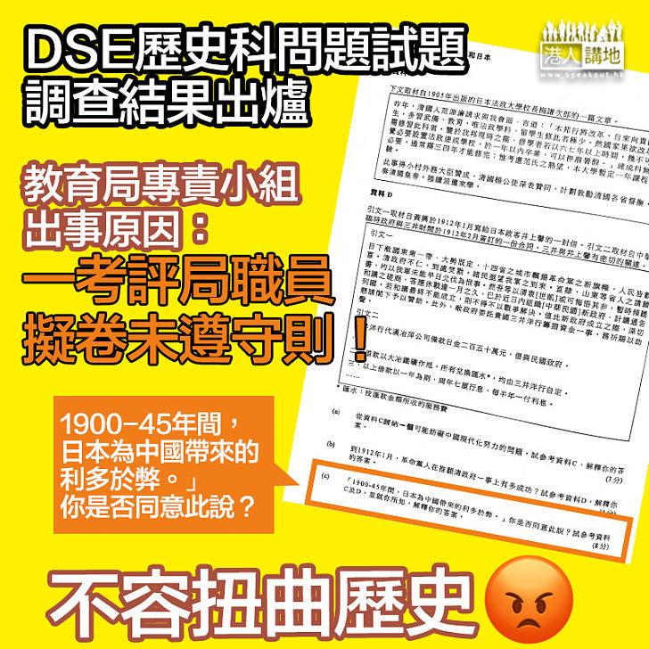 【DSE歷史題風波】教育局完成調查 專責小組:一考評局職員擬卷未遵守則