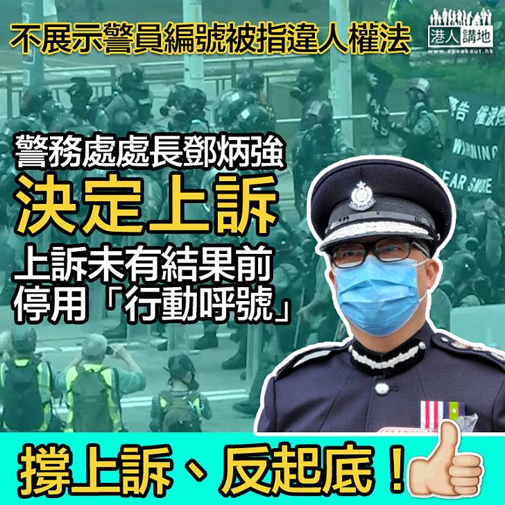【最新發展】鄧炳強就警員編號裁決上訴、暫不用行動呼號!