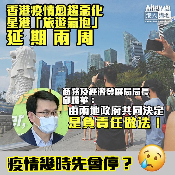 【新冠肺炎】邱騰華:香港與新加坡「旅遊氣泡」順延兩星期