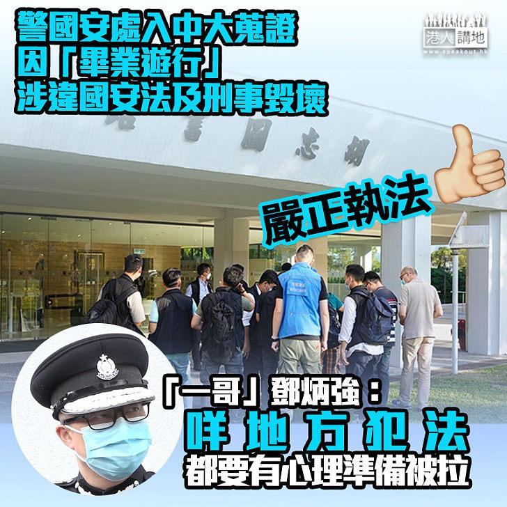 【嚴正執法】警國安處入中大蒐證 鄧炳強:咩地方犯法都要有心理準備被拉!