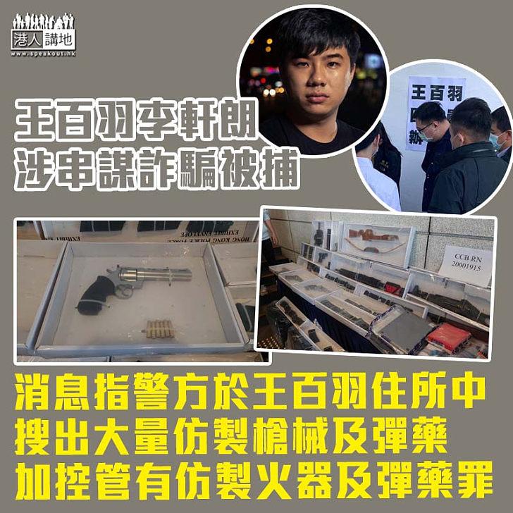 【區議員被捕】王百羽、李軒朗涉虛報選舉開支 警方檢大量仿製槍械彈
