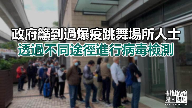 【焦點新聞】政府發言人指受檢人士須向政府報告檢測結果